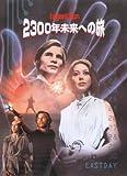 2300年未来への旅[DVD]