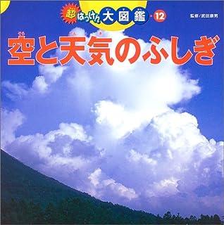 超はっけん大図鑑〈12〉空と天気のふしぎ (超はっけん大図鑑 (12))