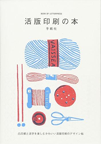 活版印刷の本  凸凹感と活字を楽しむ かわいい活版印刷のデザイン帖
