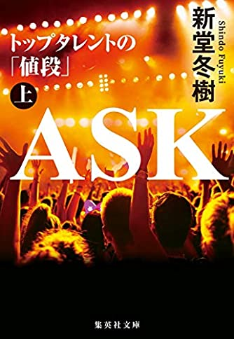 ASK トップタレントの「値段」 上 (集英社文庫)