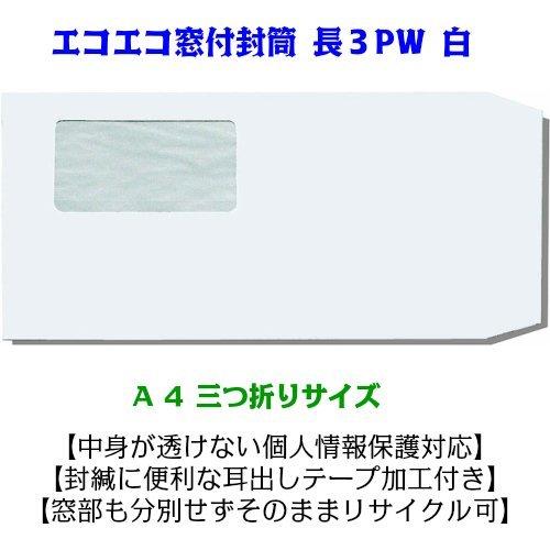 エコエコ窓付き封筒 長3 透けない白 エコ窓 テープ付 A4 3つ折り対応 1,000枚入り