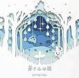 芽ぐみの雨(通常盤)