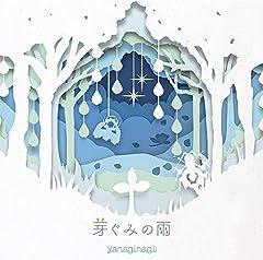 芽ぐみの雨