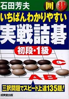 囲碁 いちばんわかりやすい実戦詰碁 初段・1級