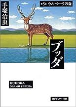 ブッダ 5 (潮漫画文庫)
