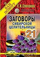 Заговоры сибирской целительницы. Выпуск 21 (Я вам помогу)