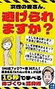 女性の皆さん、逃げられますか?: 【護身術系TikToker日本1】が教える15秒で学べる体づくりと護身術