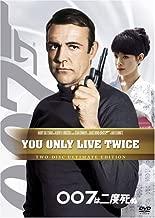 007は二度死ぬ (アルティメット・エディション) [DVD]