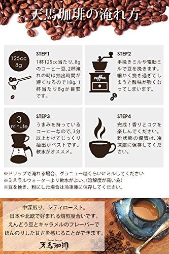 天馬珈琲『オーガニックコーヒー』
