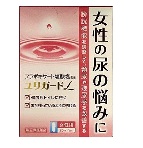 【指定第2類医薬品】ユリガードL 20カプセル ※セルフメディケーション税制対象商品