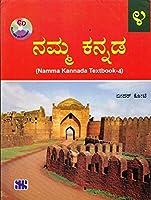 Kannada - Namma Kannada - TB - 04 Educational Book