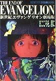 新世紀エヴァンゲリオン劇場版―フィルムブック (まごころを、君に) (Newtype film book)