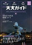 天文ガイド2020年11月号