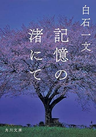 記憶の渚にて (角川文庫)
