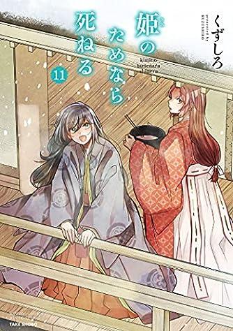 姫のためなら死ねる (11) (バンブーコミックス WIN SELECTION)