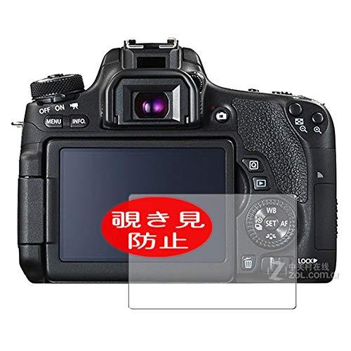 VacFun Anti Espion Protection d'écran, compatible avec Canon EOS Rebel T6s / 760D, Intimité Protégé Film Protecteur(non vitre verre trempé) Anti Spy Nouvelle version