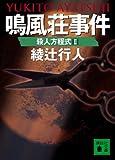 鳴風荘事件 殺人方程式II (講談社文庫)