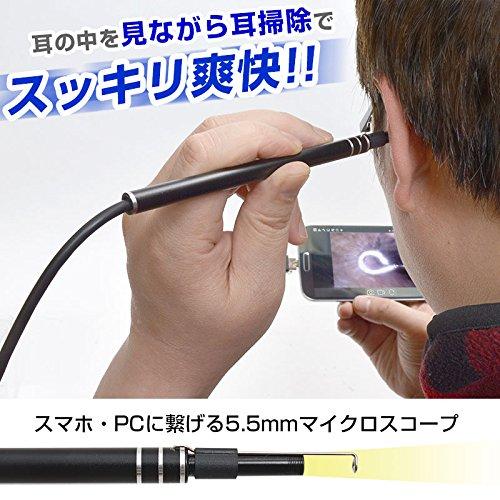 カメラで見ながら耳掃除!爽快USB耳スコープ(パソコン&Android専用)