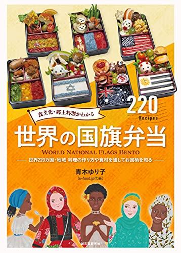 食文化・郷土料理がわかる 世界の国旗弁当: 世界220カ国・地域 料理の作り方や食材を通してお国柄を知る