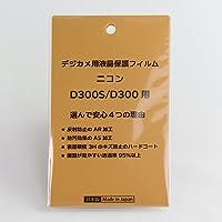 日本製 デジタルカメラ 液晶保護フィルム ニコン D300S/D300用 反射防止 防汚 高硬度 透過率95%以上