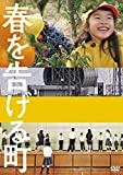 春を告げる町[DVD]