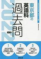 東京都の英語科過去問 2022年度版 (東京都の教員採用試験「過去問」シリーズ)