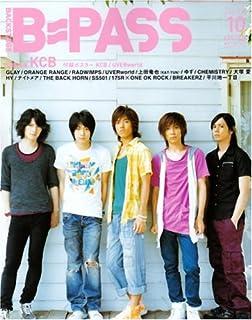 BACKSTAGE PASS (バックステージ・パス) 2008年 10月号 [雑誌]