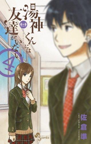 湯神くんには友達がいない (4) (少年サンデーコミックス)