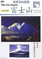 四季 富士山 水の旅・風と雲篇 [DVD]