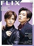 FLIX plus vol.38(フリックスプラス)FLIX2021年2月号増刊