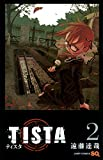TISTA 2 (ジャンプコミックス)