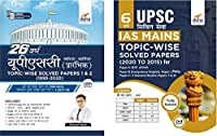 UPSC Samanya Adhyayan IAS Prelims (26 Varsh) & Mains (6 Varsh) Topic-wise Solved Papers - set of 2 Books - 2nd Edition