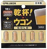 乾杯ウコン GOLD 1.9g (375mg×5粒)