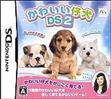 「かわいい仔犬DS2」の画像