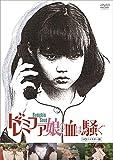 ドレミファ娘の血は騒ぐ(HDリマスター版)[DVD]