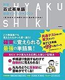 新版 百式英単語 最速インプット→2023 1日20分25時間で2023語が覚えられる!