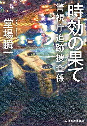 時効の果て 警視庁追跡捜査係 (ハルキ文庫)