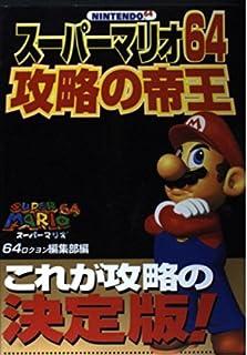 スーパーマリオ64 攻略の帝王