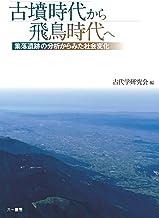 古墳時代から飛鳥時代へ: 集落遺跡の分析からみた社会変化