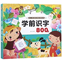 学前识字800个(幼小衔接启蒙教育用书)