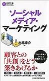 ソーシャルメディア・マーケティング (日経文庫)