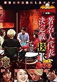 麻雀最強戦2019 著名人代表決定戦 技 下巻[DVD]