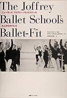 ニューヨーク ジョフリー・バレエスクール―大人からのバレエ