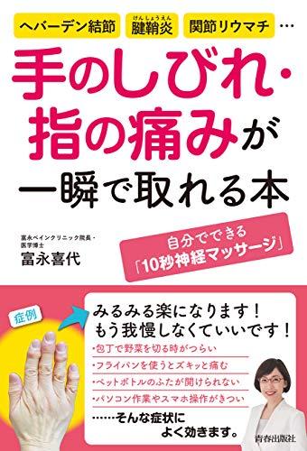 ブシャール 結節 マッサージ ブシャール結節のマッサージ 自分でする指の痛みの治療法「和歌山の整体