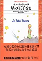 星の王子さま (平凡社ライブラリー)
