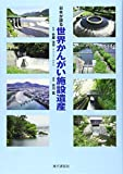 日本が誇る 世界かんがい施設遺産