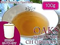 【本格】紅茶 茶葉 ダージリン 茶缶付 オークス茶園 ファーストフラッシュ SFTGFOP1 CH ORGANIC EX3/2018 100g