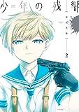 少年の残響(2) (シリウスコミックス)
