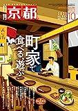 月刊京都2021年10月号[雑誌]