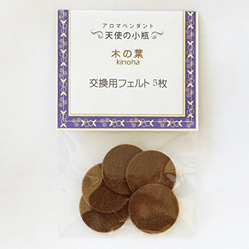 お香驚くべきそう【天使の小瓶】 木の葉(アンティークゴールド)交換用フェルト5枚